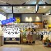 【新OPEN】老舗300年の目利き!フルーツサンド&フルーツジュース専門店 / GINZA FRUIT BOON(ギンザフルーツブーン) @銀座