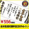 【開幕前日一問一答】 阪神・金本監督、伝統の一戦開幕は「最高の舞台」