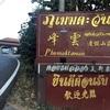 年末年始に訪れたタイ北部チェンライ旅行♪【ホテル編】
