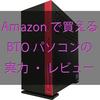 Amazonで買えるBTOパソコン『Gtune(マウスコンピューター)』の実力・レビュー!