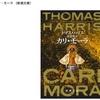 トマス・ハリスの最新作「カリ・モーラ」、新訳になっていた「レッド・ドラゴン」が気になる