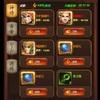 放置三国日記 4/9