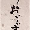 【オススメ5店】栃木県その他(栃木)にある和食が人気のお店
