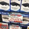 PS4はいくらで買えるのか(H28.11編)