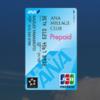 ANAJCBプリペイドカードが衝撃のnanaco改悪!