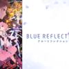 『BLUE REFLECTION RAY/澪』のあらすじや作品情報、観た感想など※ネタバレなし