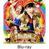 【先着特典】永野と高城。2【Blu-ray】 [ 永野と高城, キングレコード(株) ]の予約はまだできる?