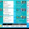 剣盾S14 シングル最終 857位  サンダー&ウーラオス〜サイクルくるくる活性化構築〜