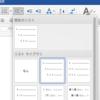 wordでそれっぽいレポートが書きたい。 段落組み編。