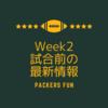 【NFL2020 Week2】グリーンベイ・パッカーズの試合前情報