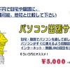 【出張】EPSON プリンター 設定作業