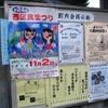 祭りを知らせる掲示板(平成20年)