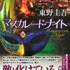 読了 東野圭吾「マスカレード・ナイト」〜さすがの筆力も「策士策におぼれる」〜