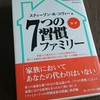 7つの習慣ファミリー編