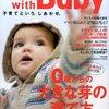 AERA with Baby 2月号