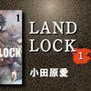 ルーキー出身作家のジャンプコミックス、2/4(月)発売!!