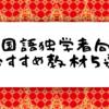 【中国語のすゝめ #13】中国語独学者向けの教材5選