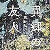 読書感想文(異郷の友人 上田岳弘)