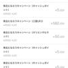【CONNECT】株ガチャ3の結果を大公開!