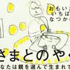 ■鹿嶋市・神栖市で「かみさまとのやくそく」上映会を開催します。