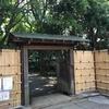 旧前田家本邸和館とカフェBUNDAN