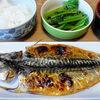 今日の食べ物 朝食に干し鯖