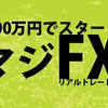 【マジFX】本日の取引結果 2018年05月17日 なんとなく笑顔がステキなおっさん。