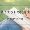 【ダイエットの記録②】運動をはじめてからの体重の変化【84.5kg~75.4kg】