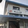 H31.4.28  浜石岳楽座ランの旅