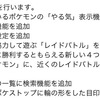 ポケモンGO 史上最大アップデート レイドバトル追加・導入