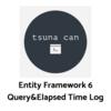 Entity Framework 6で実行したSQLと実行時間をアプリケーション内で取得する方法