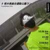 霧雨の栃木県総合運動公園~5月22日~