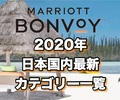 マリオットボンヴォイ2020年3月4日開始!日本国内のホテル最新カテゴリー一覧まとめ