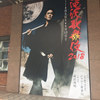4月5日(木)初日:滝沢歌舞伎2018