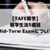 【TAFE留学】留学生活5週目、Mid-Term Examについて。