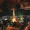 【神谷町】東京エディション虎ノ門 - 予約が入っておりませんの巻き