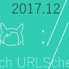 URLスキームのサイトを更新しました(2017.12.17版)