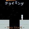 【壁蹴りクライミング】最新情報で攻略して遊びまくろう!【iOS・Android・リリース・攻略・リセマラ】新作の無料スマホゲームアプリが配信開始!