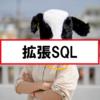 【プリザンター】拡張SQL機能を使って自動連番を実装!