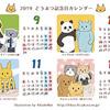 9月からのカレンダー