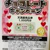 天満屋×ロッテ共同企画 チョコレートキャンペーン 3/15〆