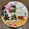 【ご当地カップラーメン】極細麺にコクのある豚骨スープ!長浜ラーメン