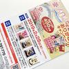 岩塚製菓「味しらべ」発売40周年|第2弾ありがとうキャンペーン!合計400名に当たる!