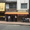「味のとんかつ 丸一」 大森にある「丸一・本家」に行ってきました!蒲田とどちらが美味しい?