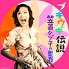 日本最高歌手笠置シヅ子