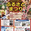10日(日)に黄金崎クリスタルパークで夕陽のまち西伊豆町ふるさとまつりが行われます