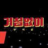 Just do it-SEVENTEEN(セブチ)新曲 カナルビ歌詞で韓国語曲verを歌おう♪ 公式MV/和訳意味/読み方/日本語カタカナ-거침없이