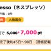 【ハピタス】nespresso(ネスプレッソ)が7,000pt(7,000円)にアップ! コーヒーメーカー無料!