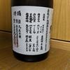<102>【日本酒の記録】悦凱陣純米オオセト無濾過生29BY