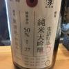 加茂錦、純米大吟醸無濾過生詰原酒ver.5&純米大吟醸無濾過中汲み生酒黄水仙ver.2の味。